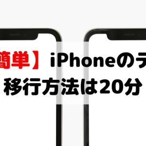 【超簡単】iPhoneのデータ移行方法は20分