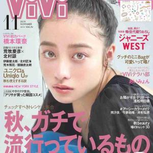 """橋本環奈、貴重な""""おでこ出し""""ショットで「ViVi」初表紙"""