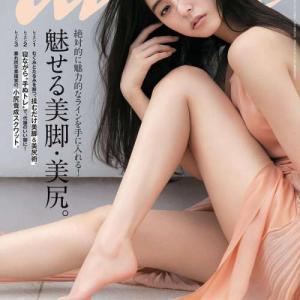 新木優子、奇跡のすっぴん美脚披露「anan」美脚・美尻特集で表紙抜擢