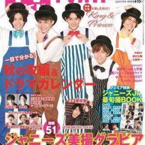 King & Prince、キュートなピエロに変身 『月刊TVガイド』表紙&グラビアに登場
