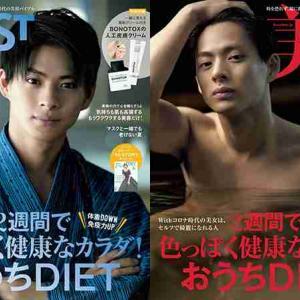 "King & Prince・平野紫耀、『美ST』の表紙に2度目の登場! ""私だけに見せる素顔""をテーマにした特集も"