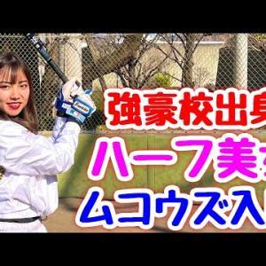 【動画】女子ソフト長崎県代表ハーフ美女がムコウズ女子野球部に入団!天性の打撃センス…華麗な守備…見たら絶対に惚れます。