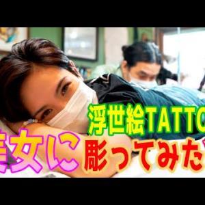 【動画】フィリピンハーフ美女に浮世絵TATTOO彫ってみた! Tattooing japanese traditional UKIYOE tattoo.