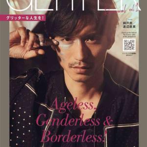 錦戸亮、約1年半ぶりに復刊「GLITTER」表紙に 力強さとセクシーさ演出