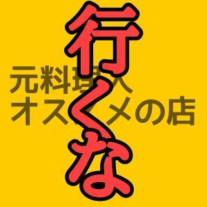 元料理人が本当に教えたくなかったうまい店【東京】