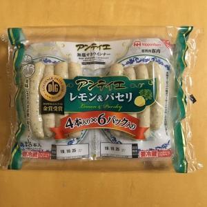 日本ハム 無塩せきウインナーアンティエレモン&パセリ(8本入×3パック)