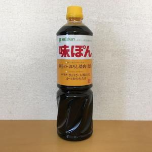 コストコ ミツカン 味ぽん(1L)