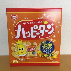 コストコ 亀田製菓 ハッピーターンボックス(32g×30袋)