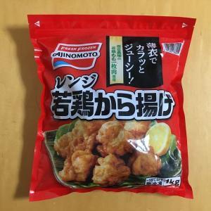 コストコ 味の素 レンジ若鶏から揚げ(1kg)