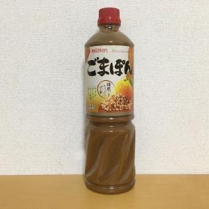 コストコ ミツカン ごまぽん(1L)