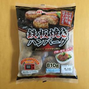 コストコ 日本ハム 鉄板焼きハンバーグ(810g)