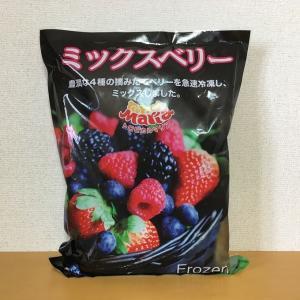 コストコ アスク トロピカルマリアミックスベリー(500g×2袋入り)