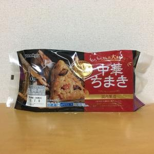 コストコ 米久 中華ちまき(30g×4個入り)