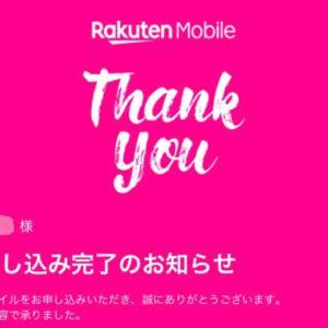 【先着300万人!】楽天モバイルで毎月の通信費を0円にしてみた