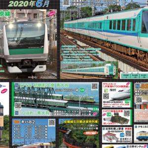 KATO 2020年6月発売品