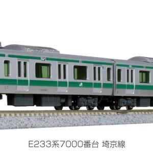 KATO 2020年7月発売品