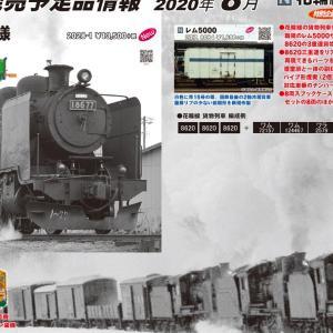 KATO 2020年8月発売品