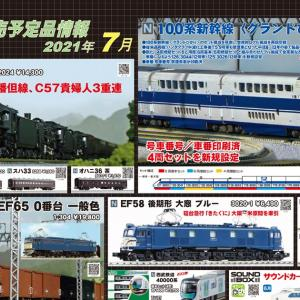 KATO 2021年7月の発売予定品