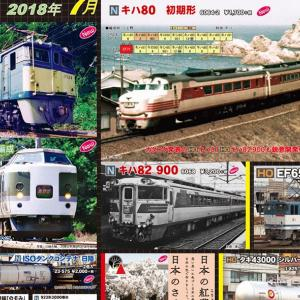 KATO 2018年7月発売予定品情報