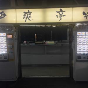 爽亭 上野駅ホーム
