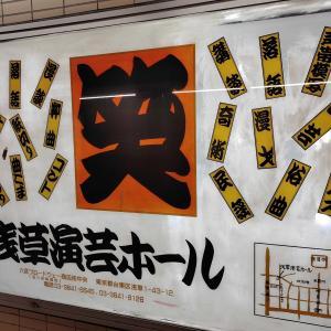 九寅 (浅草うなぎ)