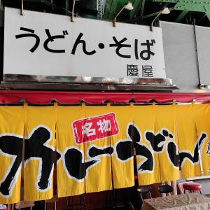 慶屋 名物カレーうどん