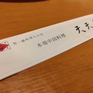 天天香 浦和の中華料理