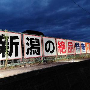 立ち食い弁慶 新潟