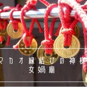 マカオ縁結びパワースポット「女媧廟」古代中国神話の万物創造主