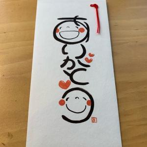 笑い文字の金封  (学研ステイフル)