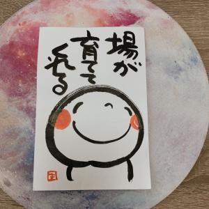 笑い文字普及協会 廣江まさみ代表からのハガキ