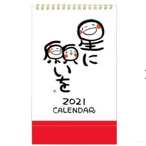笑い文字カレンダー2021 予約開始です
