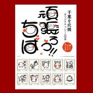 2020 10月1日  笑い文字フレーム切手発売のお知らせ