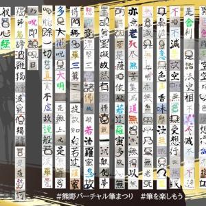 278人で書いた般若心経【熊野バーチャル筆祭り】