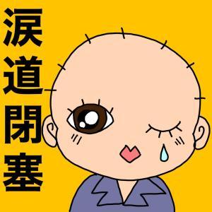 涙道閉塞 抗がん剤副作用