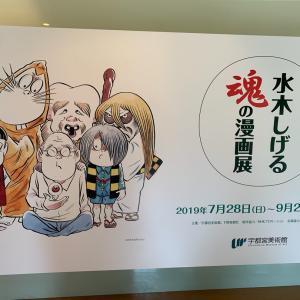 宇都宮美術館 水木しげる魂の漫画展