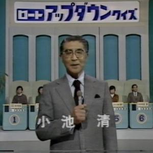【かなり懐かしい番組紹介】視聴者参加型クイズ番組の草分け「アップダウンクイズ」