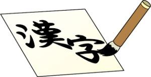 「々を使う=同じ漢字が連続する単語」の読み方・使われ方が意外だった。「々」は文字ではなく記号。その読み方は?