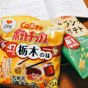 ご当地ポテチ〜茨城の味〜餃子!!