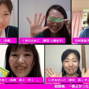 facebookからLINE公式をへてストリームヤードとYouTube???