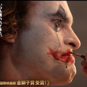 【『バットマン』に登場する最強の悪役】映画「ジョーカー」ネタバレなし感想