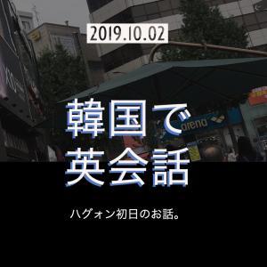 【韓国で英会話】ハグォン初日でした!