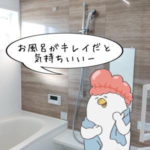 新居の浴室選び。こんなところも要チェック!それ、本当に必要?