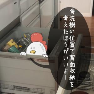 【キッチン】使いやすい背面収納を考えるときに大事なのは・・・