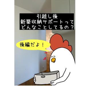 ☆後編☆【⠀お引越し後の新築収納サポート】って、どんなことしてるの?