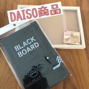 ダイソー商品で、ブラックボードをちょっとだけオシャレに。