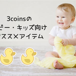 【3coins】スリコのベビー・キッズ向けアイテムの快進撃が止まらない!