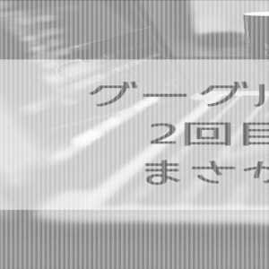 Google Adsenseにまさかの合格!!