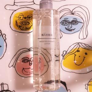 【レビュー】拭き取り効果大・浸透効果アップ!無印良品の導入化粧液は本当に良品だった!