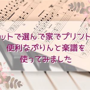 【レビュー】ネットで探して家でプリント!自宅に居ながら楽譜が手に入る『ぷりんと楽譜』を使ってみました!
